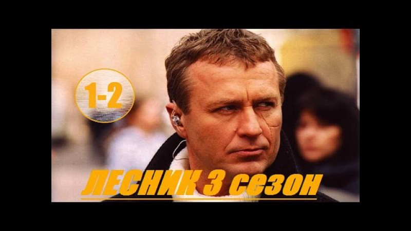 ЛЕСНИК 3 сезон 1 2 97 98 серия 2015 Фильм Сериал Смотреть онлайн