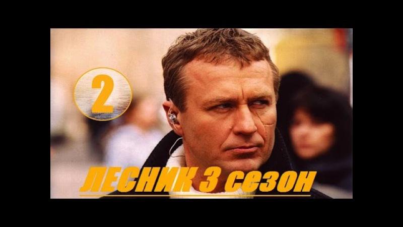 ЛЕСНИК 3 сезон 2 98 серия 2015 Фильм Сериал Смотреть онлайн