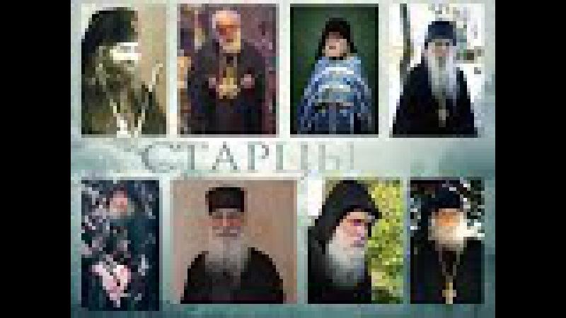 Старцы Документальный сериал Россия 8 фильмов