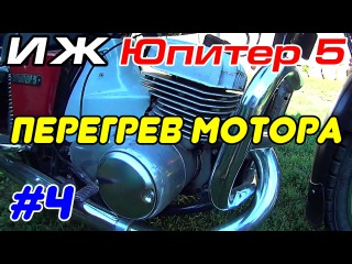 ✔ ИЖ Юпитер 5 #4 - Перегрев мотора