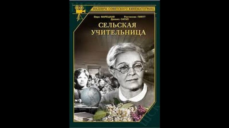 Сельская учительница The Village Teacher 1947 фильм смотреть онлайн