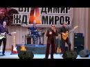 Владимир Ждамиров и группа Вольный Ветер Четыре года концерт