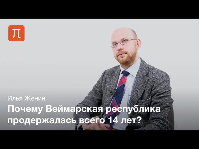 Илья Женин Веймарская республика