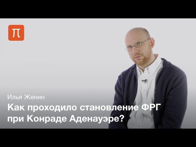 Канцлерская демократия Илья Женин
