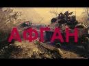 Афган (2014) - Новинка боевик военный др�