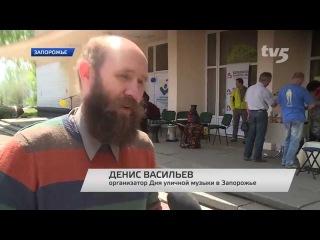 День уличной музыки в Запорожье. май 2015. новости ТВ5