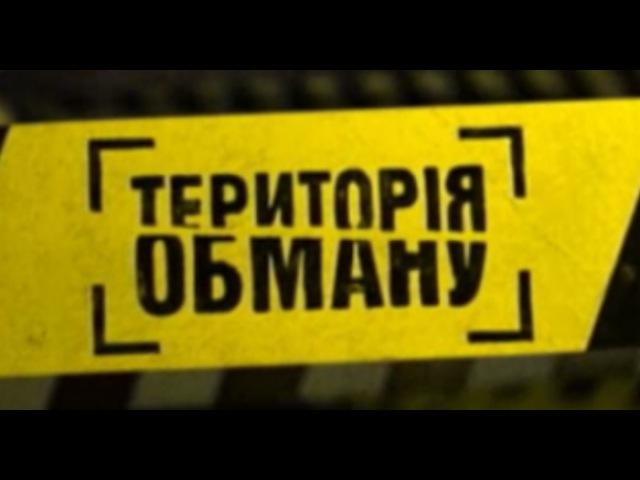 Територія обману. Вся правда про хутро та шкіряні вироби - Дивитися, - 1plus1.ua