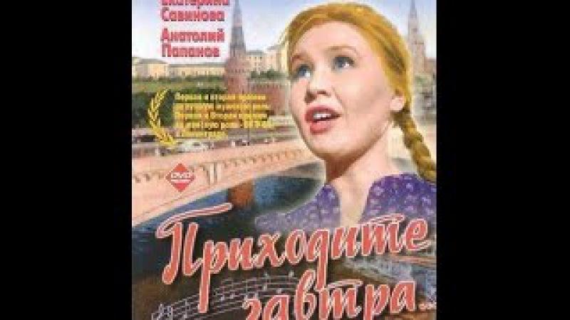 Фильм Приходите завтра ... (1963г.) /цветная версия/