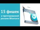 15 фишек в таргетированной рекламе ВКонтакте