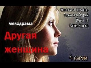 Другая женщина (2014) мелодрама: смотреть фильм онлайн: Русское кино