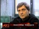 600 секунд Документальный фильм Андрей Калитин 2007