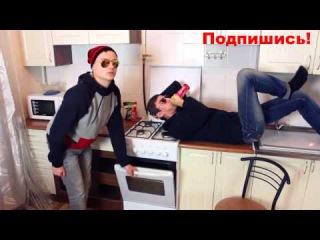 Момент из видео EeOneGue на МИЛЛИОН подписчиков - Когда мамы нет дома
