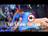 ТОП-7 ЛУЧШИХ ПОРНО ПАРОДИЙ НА РЕАЛЬНЫЕ ФИЛЬМЫ