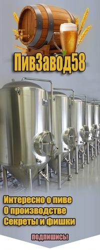 Мини пивоварня м 2006 самогонный аппарат губер цена