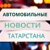 Авто | Новости | Казань | Татарстан