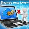➨ Открой свое дело в интернете