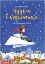 www.labirint.ru/books/508447/?p=7207