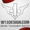 w13design.com - Дизайн. Полиграфия. Верстка.