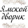 Ямской дворик г. Кирово-Чепецк