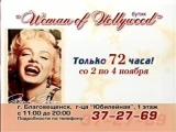 staroetv.su / Анонсы и реклама (Россия, 03.11.2008)