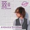 22.05 - Алексей Бусурин (Фруктовый Кефир) в Тема