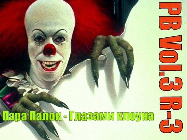 слушать голый клоун: