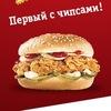 KFC KAZAKHSTAN | Первый с чипсами