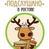 Подслушано | Ростов-на-Дону