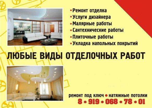 Образец Объявления По Ремонту Квартир