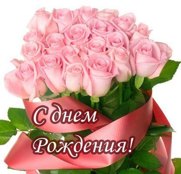 Поздравляем с Днем рождения Наталью Алексеевну Лапочук! -HT96u7ZSKQ