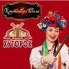 """Народный Клуб """"Конотопская ведьма""""  г. Конотоп"""