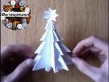 Как сделать бумажную ёлку в технике оригами?   Вытворяшки