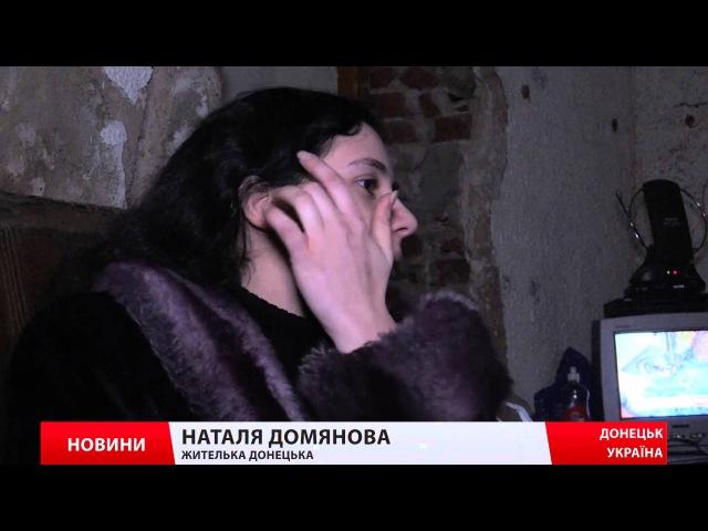 Донеччани ховаються в бомбосховищах