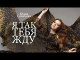 Юлия Савичева Я так тебя жду