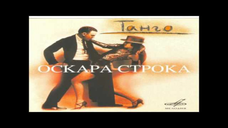 Танго Оскара Строка / Oskars Stroks Tangos (1997) [Full Album] [HD]