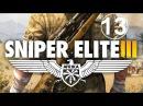 Sniper Elite 3 Прохождение часть 13. Миссия 6-2: Перевал Кассерин.  Крыса - супер танк Валена