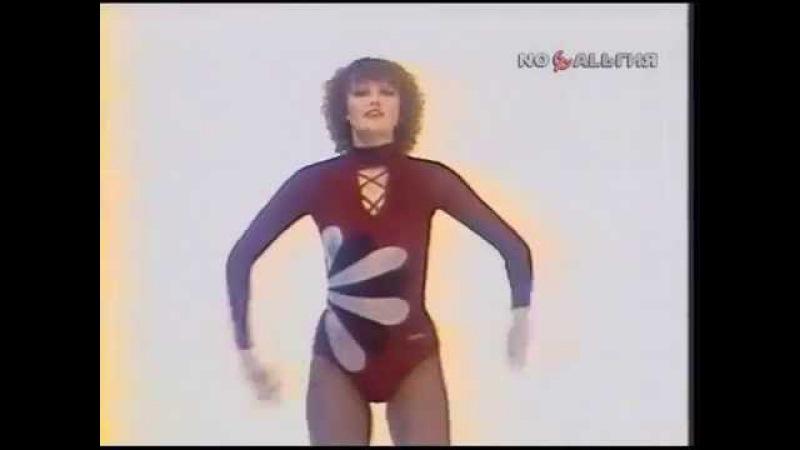 Ритмическая гимнастика с Еленой Букреевой 1986