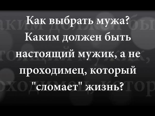 Как выбрать мужа? Каким должен быть настоящий мужик. о.Андрей Ткачаев для женщин