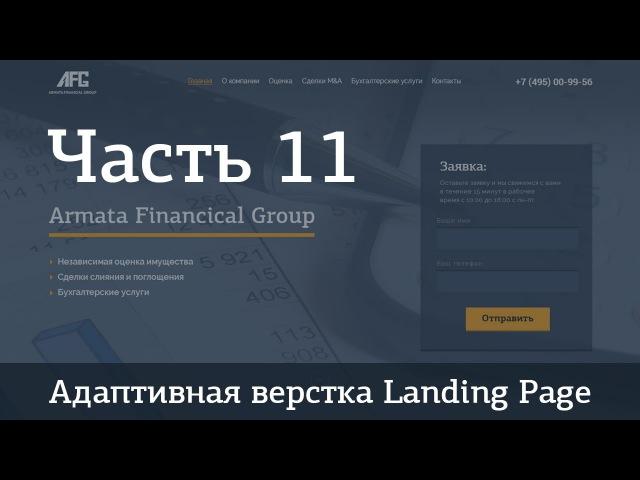 Адаптивная верстка Landing Page. Джедай верстки 5. Часть 11. Секция Наша команда