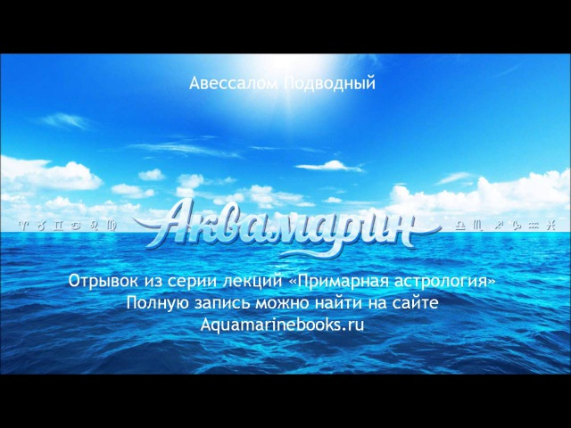 Примарная Астрология Солнце Авессалом Подводный