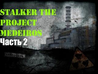Stalker The Project Medeiros прохождение часть 2