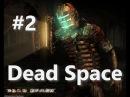 Прохождение Dead Space на трудном - 2 Лаборатории поиск Универ. Новая общага 157 серия,158 серия 159 серия,ЧОП сезон 1, с