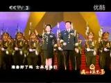 Первая леди Китая и хор НОАК исполняют песню