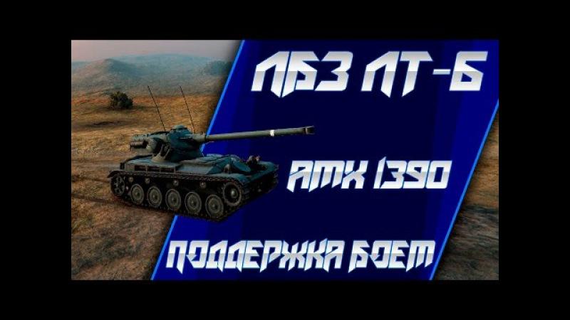 World of Tanks ЛБЗ лт-6 Поддержка боем (об.260)