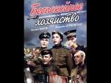 Беспокойное хозяйство (фильм 1946) без рекламы
