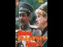 Захватывающие приключения в фильме Тайна золотого брегета 1 серия / 1988