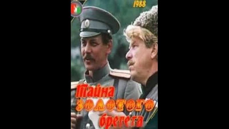 Тайна золотого брегета 1 серия 1988 Полная версия