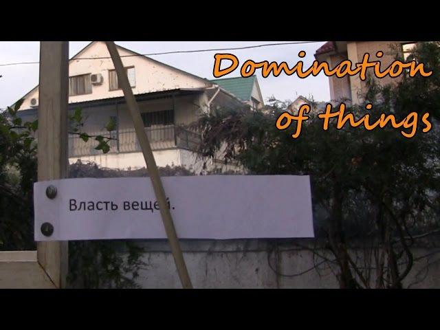 Potentia rerum - Власть вещей
