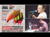2014 KOKTEBEL JAZZ FESTIVAL - Belleruche - Второи