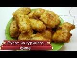 Вкусно и просто: Рулетики из куриного филе. Отличная мясная закуска. Видео рецепт.